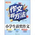 方洲新概念·作文有方法:小学生获奖作文