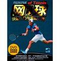 网球快速入门与实战技术