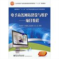 电子商务网站建设与维护:项目教程
