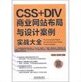 CSS+DIV商业网站布局与设计案例实战大全