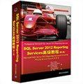 SQL Server 2012 Reporting Services高级教程(第2版)