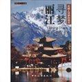 中国秘境之旅:寻梦丽江