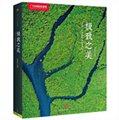 中国国家地理:极致之美