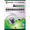 Access数据库基础及应用教程(第3版)