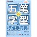 新编五笔字型标准字词典(修订版)