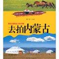 探访辽阔而迷人的大草原:去拍内蒙古