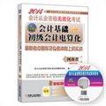 2014河南省会计从业资格无纸化考试·会计基础+初级会计电算化