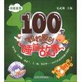 100个妈妈原创睡前故事:绿星星卷