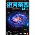 银河帝国14:星空暗流