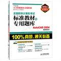 AutoCAD 2004制图软件