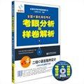 全国计算机等级考试考眼分析与样卷解析:二级C语言程序设计(第4版 2014年新版考试)