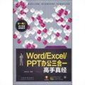 Word/Excel/PPT办公三合一高手真经