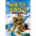 藏地少年探险传奇3:拯救喜马拉雅雪人