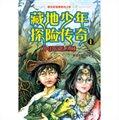 藏地少年探险传奇1:冲出原始丛林