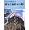 建筑工程质量控制(第2版)