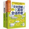 保证一听就懂,一学就会的英语学习大全(经典会话+高效听力短文 套装全两册)