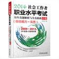 2014社会工作者职业水平考试历年真题解析与全真模拟·中级(综合能力+实务)