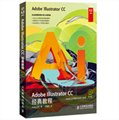 Adobe Illustrator CC經典教程