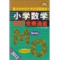 2013小学数学MO-竞赛通鉴(1版1次)