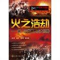 火之浩劫:第一次世界大战大回眸