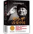 鄧小平改變中國:從華國鋒到鄧小平(典藏本)