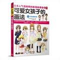 日本人气漫画师的新漫画课堂:可爱女孩子的画法