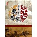 了解历史:中国历史上著名的思想家