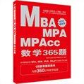 中公版·2015全国硕士研究生MBA、MPA、MPAcc管理学位联考:数学365题(最新版)