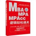 中公版2015硕士研究生MBA、MPA、MPAcc管理学位联考综合能力教材:逻辑轻松通关(最新版)