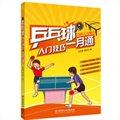 乒乓球入门技巧一月通