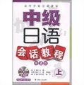 中级日语会话教程(上 第2版)