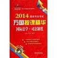 2014国家司法考试万国授课精华:国际法学·司法制度