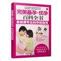 完美备孕优孕百科全书:最健康专业的孕前指导