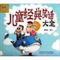 万有童书:儿童经典笑话大全