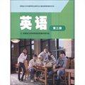 安徽省五年制高等职业教育文化基础课课程教学用书:英语(第三册)