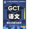 2014硕士学位研究生入学资格考试:GCT语文模拟试题与解析(总第11版)