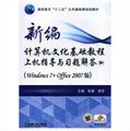 新编计算机文化基础教程上机指导与习题解答(Windows 7+Office 2007版)