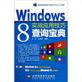 Windows 8实战应用技巧查询宝典