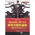 OpenGL ES 2.0游戏与图形编程:适用于iOS和Android