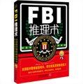 FBI推理术:美国联邦警察破案精华,帮你提高逻辑推理能力