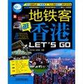 亲历者:地铁客逛香港Let's Go