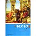 外国文学史:欧美卷(第五版)