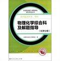 物理化学综合科及解题指导(化学分册高中起点升本专科2014年版)