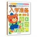 新版名牌小学入学准备:拼音