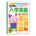 新版名牌小学入学准备:识字