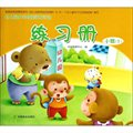 幼儿园多元智能游戏活动:练习册(小班下)