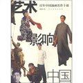 艺术影响中国:百年中国油画名作十谈