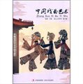 余音绕梁的中华戏曲与音乐:中国戏曲艺术