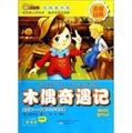 笑脸猫经典童书馆:木偶奇遇记(注音美绘超值版)
