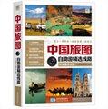 中国旅图·自助游精选线路(2014年新版)